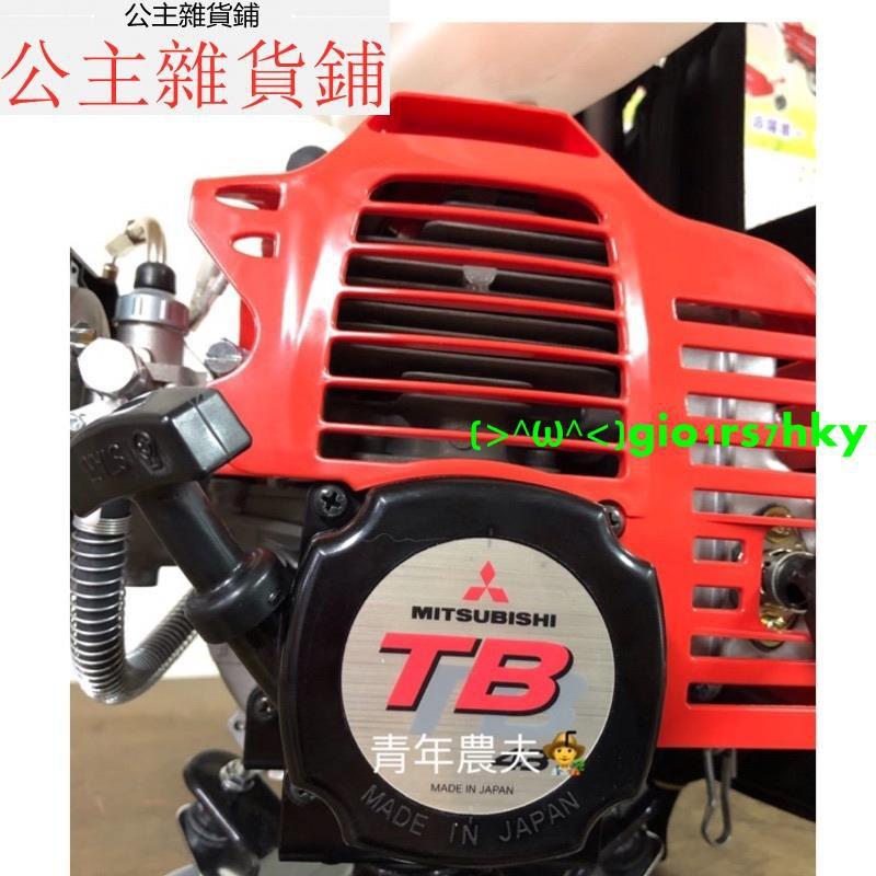 【饕】青年農夫👨🌾三菱/日本/TB43引擎/台灣製操作桿/背負式割草機/軟管割草機/定金