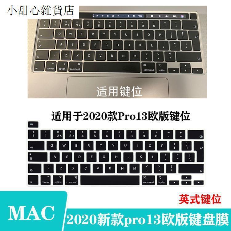 鍵盤膜 鍵盤貼☃✘❣適用Mac蘋果筆記本2020款MacBook pro13/13.3寸歐版鍵盤貼膜A2289
