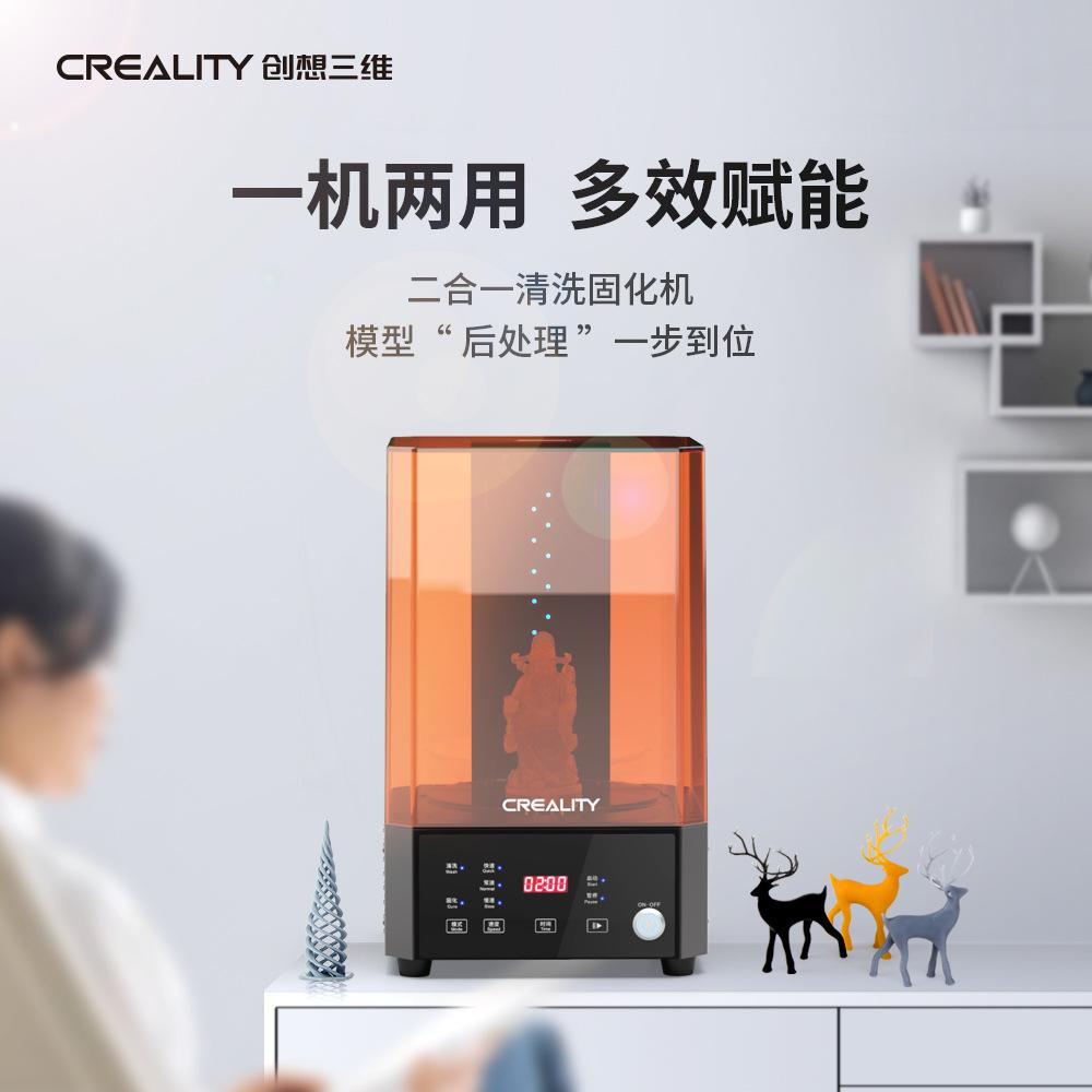 創想三維新品UW-01光固化二次固化清洗二合一清洗固化機