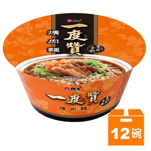 維力 一度贊 爌肉麵 200g (12碗入)/箱【康鄰超市】