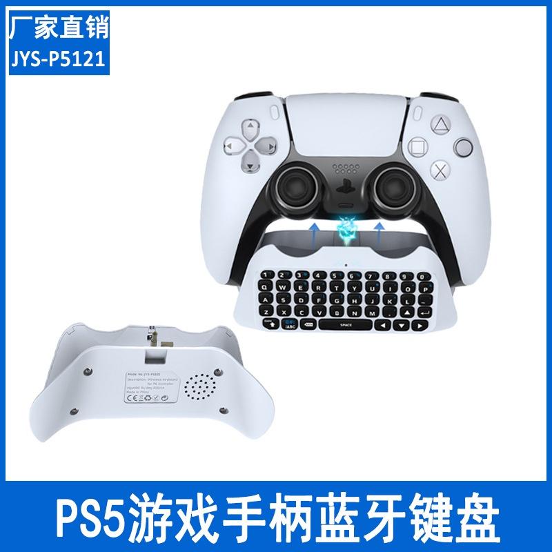 現貨 新款 PS5遊戲手柄藍牙鍵盤PS5手柄可聊天語音藍牙鍵盤PS5藍牙外接鍵盤