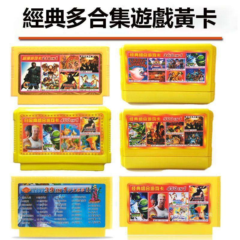 任天堂卡帶 經典紅白機卡帶 500合一不重複 遊戲卡帶 忍者神龜系列 魂鬥羅系列 超級瑪麗系列