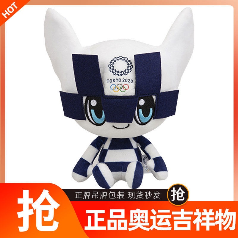 藝軒玩具奧運會東京奧運會吉祥物毛絨玩具公仔2020年奧運賽事紀念玩偶娃娃
