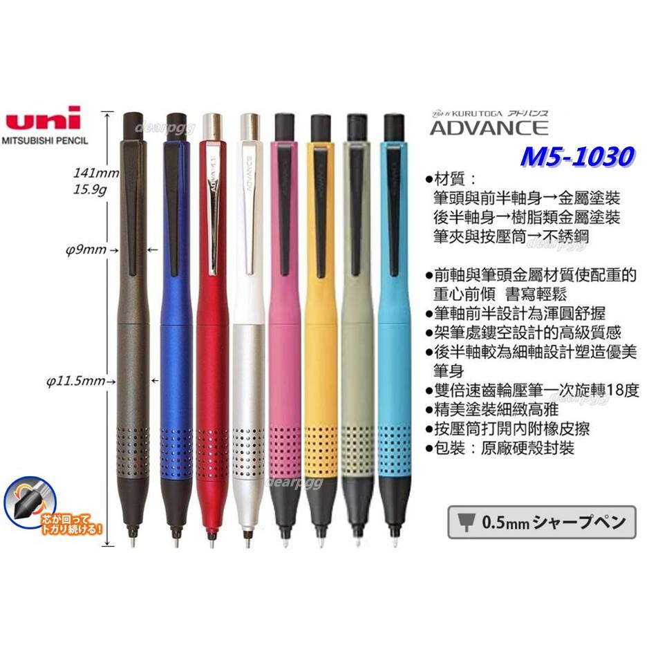 三菱 uni KURU TOGA M5-1030 進階版滑動式筆頭 0.5mm 自動鉛筆