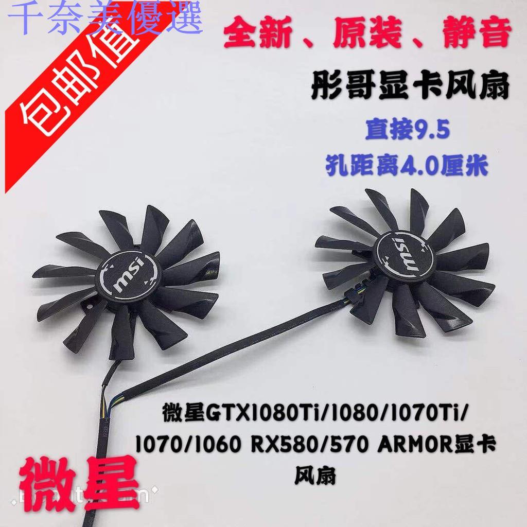 🔥千奈美🔥微星GTX1080Ti/1080/1070Ti/1070/1060 RX580/570 ARMOR顯卡風扇