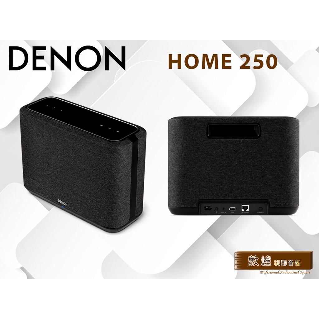 【敦煌音響】Denon Home 250 家用無線喇叭(黑色)
