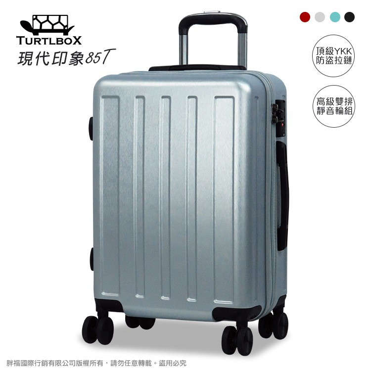 TURTLBOX 特托堡斯 85T 現代印象 行李箱 29吋 熊熊先生 YKK 防盜拉鍊 TSA鎖 大容量 旅行箱