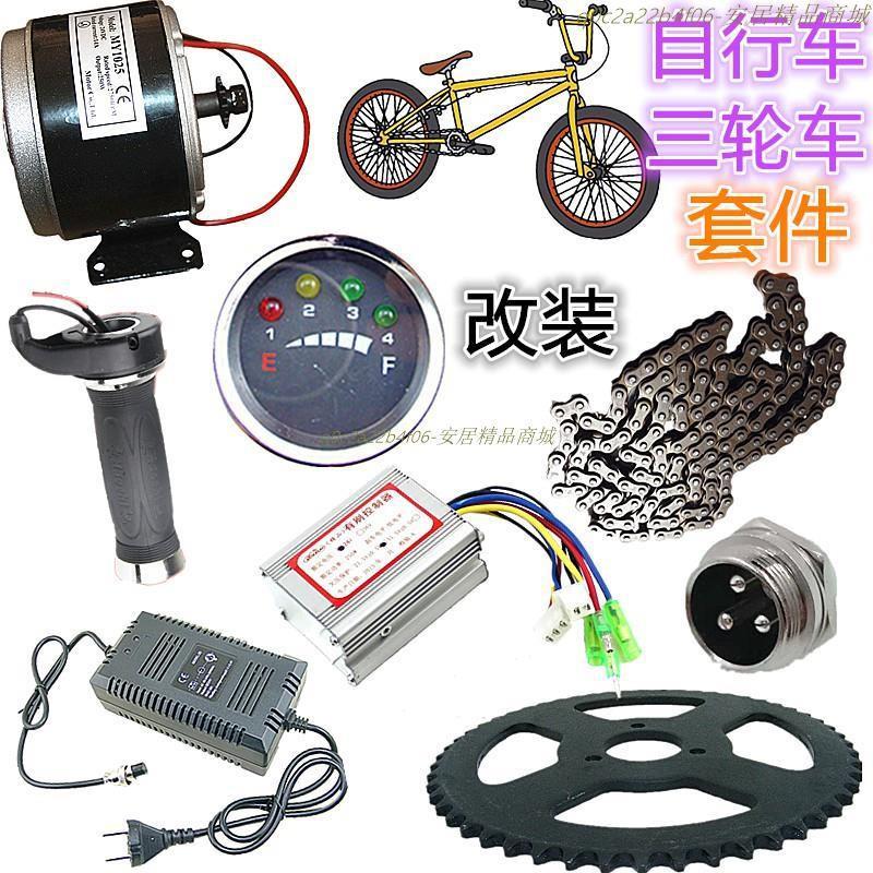 【摩配】自行車三輪車改裝電動車套件24V/36V電機速度控制把轉把控制器-安居精品商城