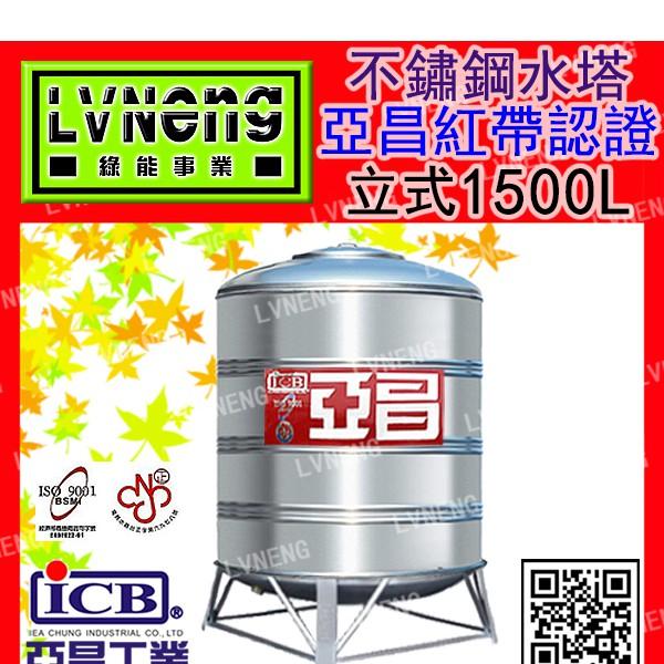 【綠能倉庫】【亞昌】紅帶認證 SY-1500 立式特厚 不鏽鋼水塔 不銹鋼水塔《市售1500L 1.5頓》 (桃園)