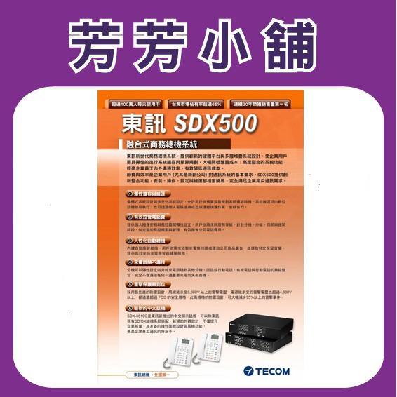 東訊 SDX500(6外12內+4單) 主機 TECOM DX 融合式電話總機 自動語音 來電顯示