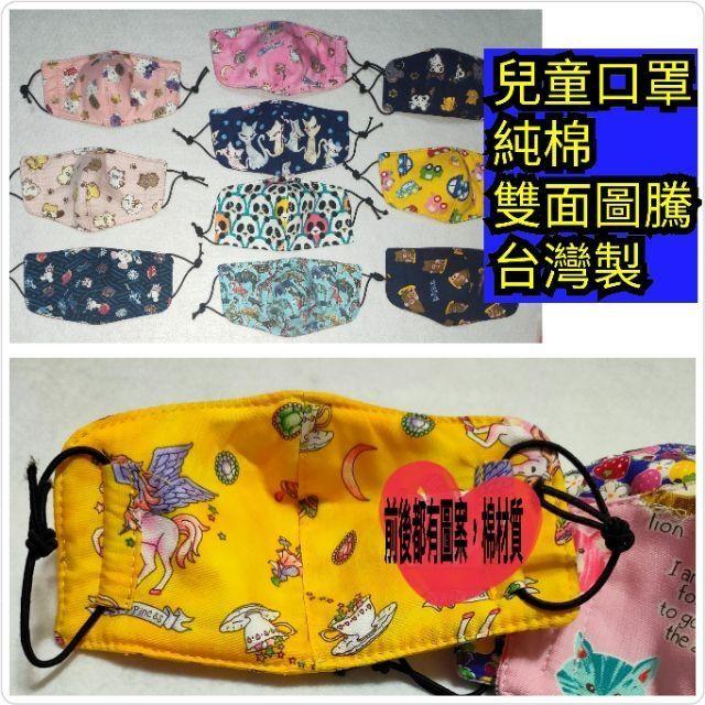 兒童款下單區 【限量全程台灣製手作 兒童成人防護口罩】明星口罩 布面防塵口罩 透氣口罩 3D棉口罩