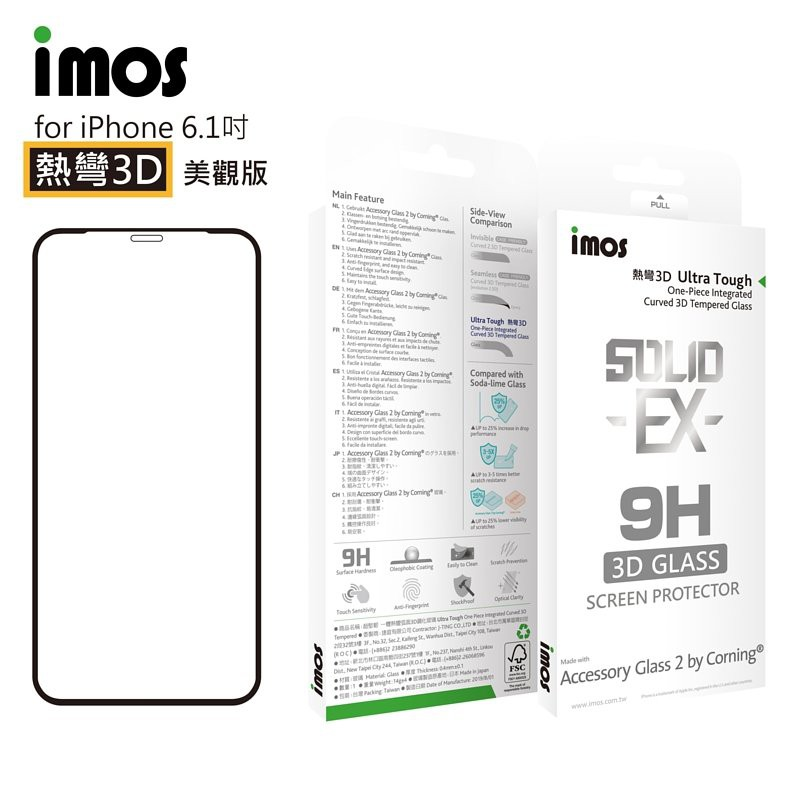 iMos 3D熱彎 玻璃保護貼