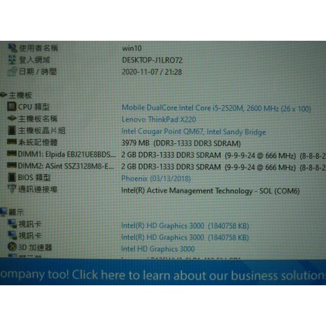 Lenovo X220 i5 2520M 主機板 良品