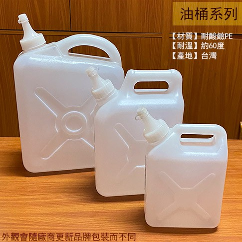 :菁品工坊:雙象牌 油桶 2公升 2L 3L 4L 1加侖 5公升 台灣製 耐酸鹼 儲水 塑膠桶 水桶 手提 蓄水 汽油