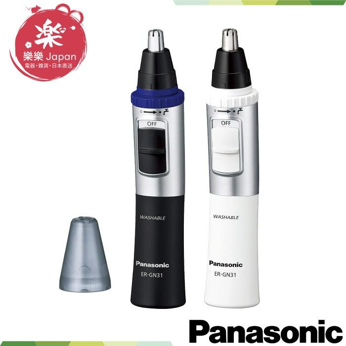 日本 Panasonic ER-GN31 電動鼻毛刀 鼻毛修剪器 修容刀 ER-GN51 替換刀頭 ER9972 國際牌