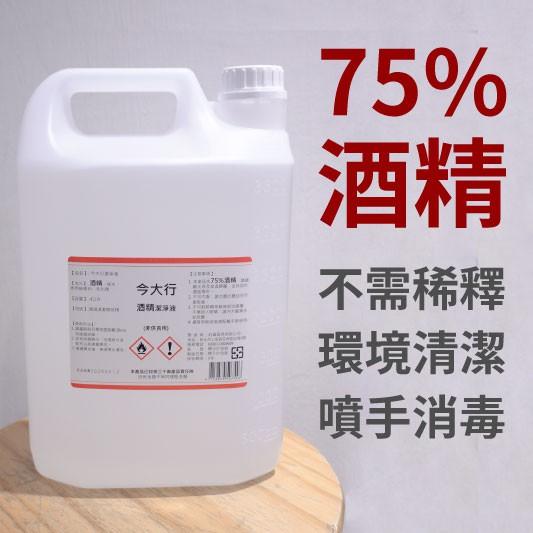 酒精潔淨液75%,4公升,限量現貨(外用非醫療用、非食用)即刻清潔、殺菌、消毒