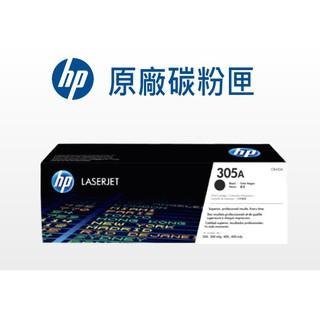 HP 原廠碳粉匣 黑色 CE410A (305A) 適用: M451nw/ M451dn/ M375nw/ m475/ M477