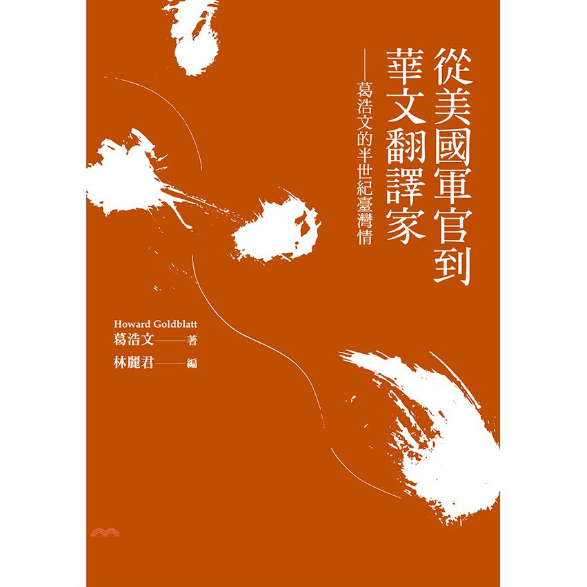《九歌》從美國軍官到華文翻譯家:葛浩文的半世紀臺灣情[9折]