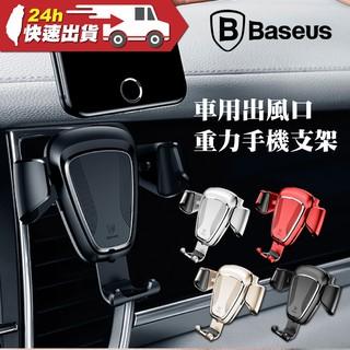 Baseus 倍思 車用出風口重力自動鎖手機支架 重力感應 車架 車用支架 汽車支架 手機座 導航 免持 自動 出風口 新北市