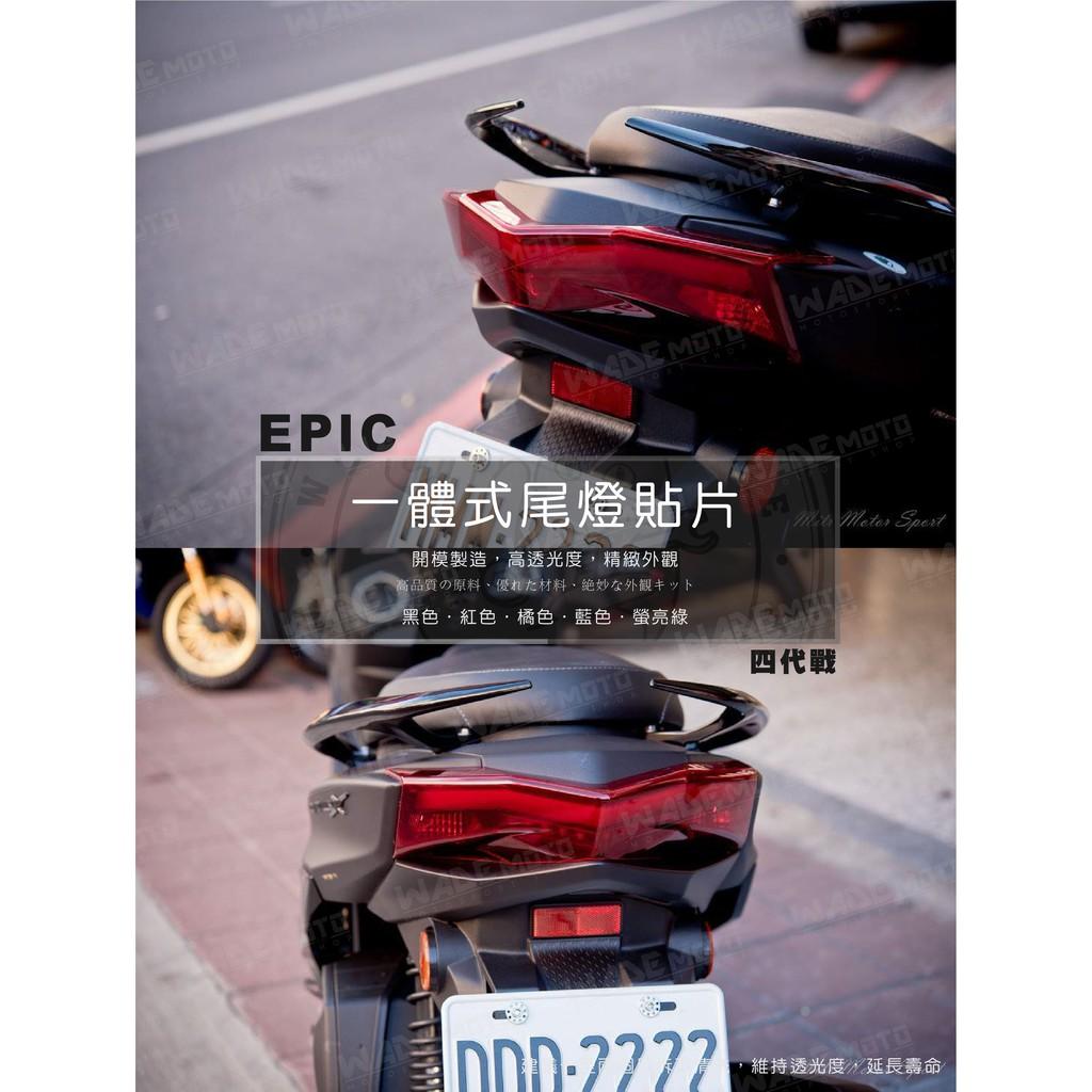 韋德機車精品 EPIC 紅色 四代戰一體式尾燈貼片 燈罩 燈片 尾燈貼片 尾燈燈殼 附背膠 適用車種 勁戰四代