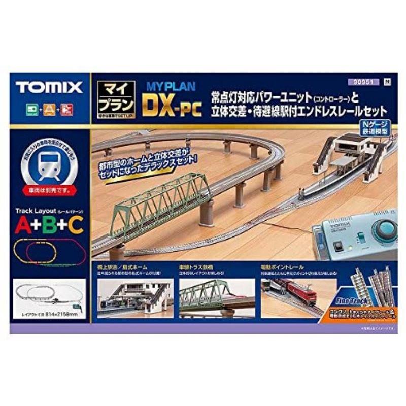 【全新現貨】 TOMIX 90951 DX-PC (F) 立體軌道 線路組+控制器 入門套組(線路A+B+C)軌道套裝