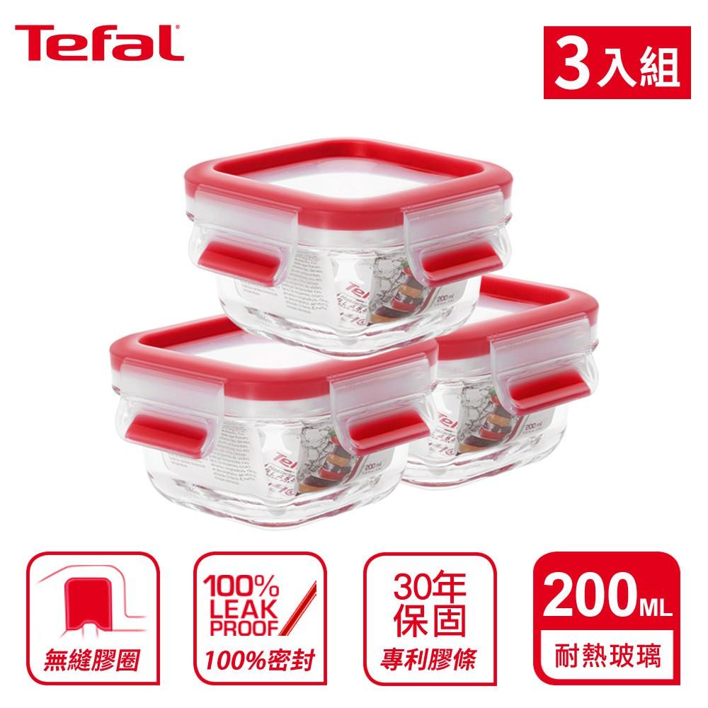 Tefal法國特福 德國EMSA 無縫膠圈耐熱玻璃保鮮盒 200ML (100%密封防漏)(3入組)