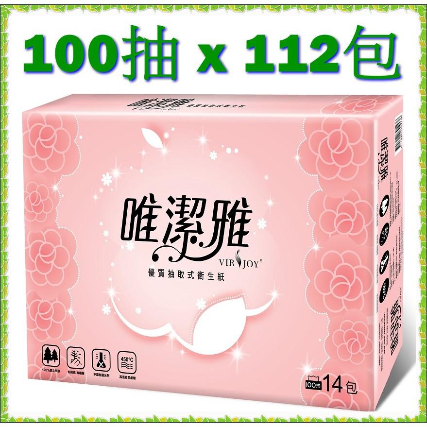 (現貨宅免運) 唯潔雅 衛生紙100抽x112包/ 200抽x50包/40包/100抽x72包 抽取式 衛生紙