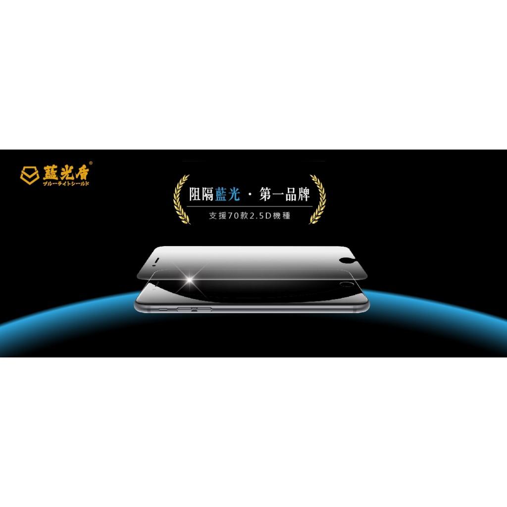 APPLE iPhone i8 2.5D手機保護貼 玻璃貼 保護貼 藍光盾 頂級9H超鋼化玻璃貼 圓弧邊緣玻璃貼組