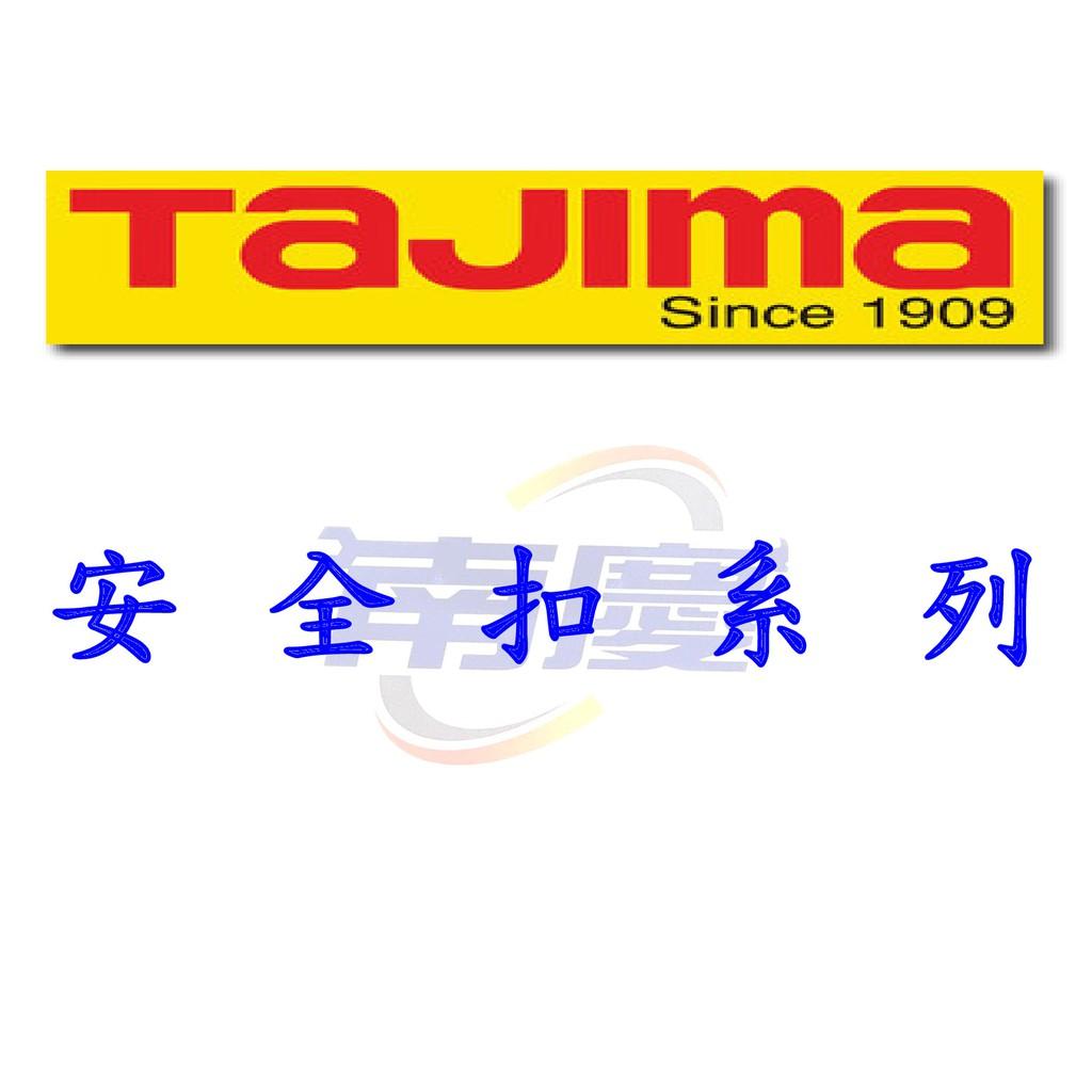 南慶五金 TAJIMA 捲尺、工具用安全扣