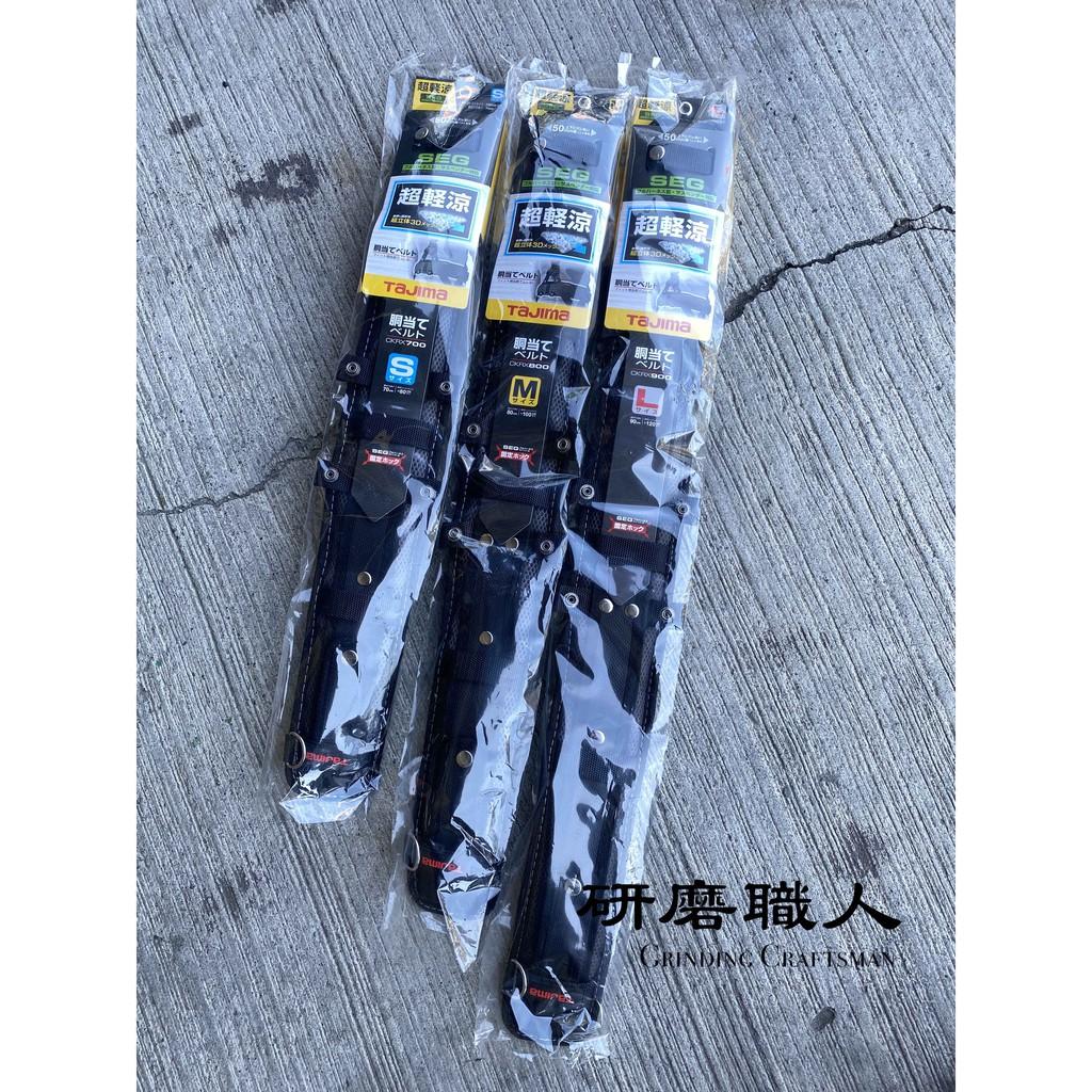 『研磨職人』田島 超輕涼 腰帶支撐墊 CKRX700 護腰墊 舒適 涼感 CKRX800 CKRX900 TAJIMA