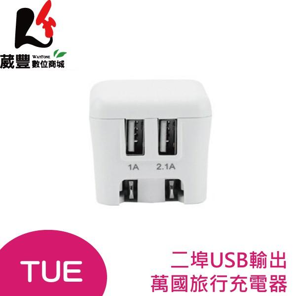TUE 二埠USB輸出萬國旅行充電器【葳豐數位商城】