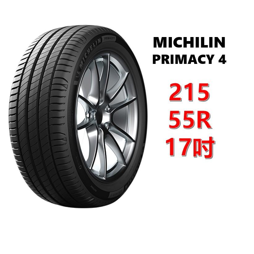 米其林輪胎 PRIMACY 4 215/55/17 94W【麗車坊18694】