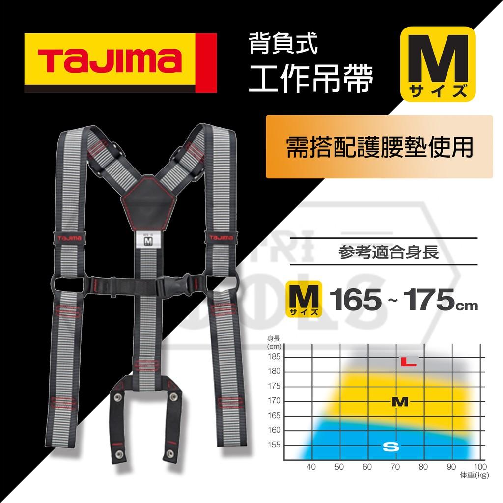 【伊特里工具】TAJIMA 田島 工作肩背帶 白條紋 M號 YPLM-LWH 腰帶支撐 肩帶 重量分散