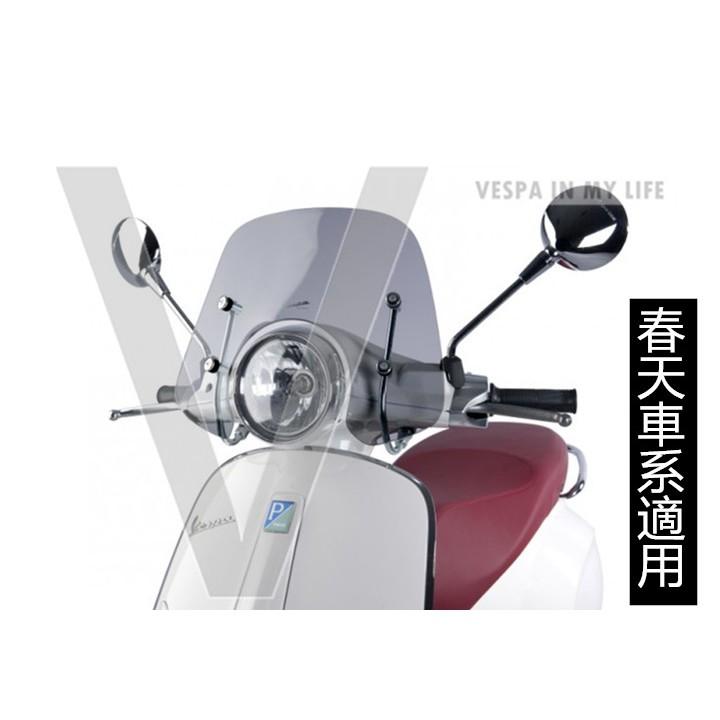 【偉士商店】VESPA 原廠 春天Primavera燻黑風鏡組