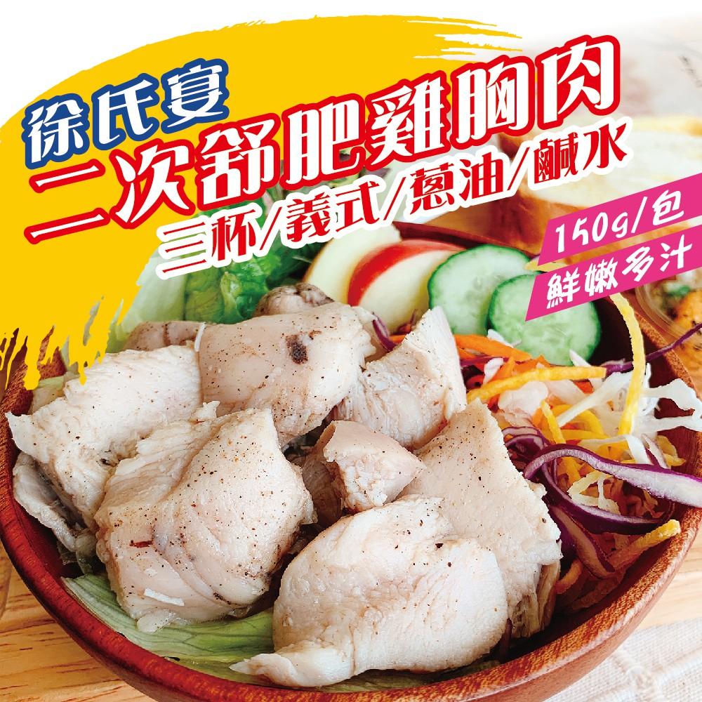 【徐氏宴】 2次舒肥雞胸肉(150g) 4種口味任選(三杯雞/義式香料/蔥油/鹹水)【免運70/包】