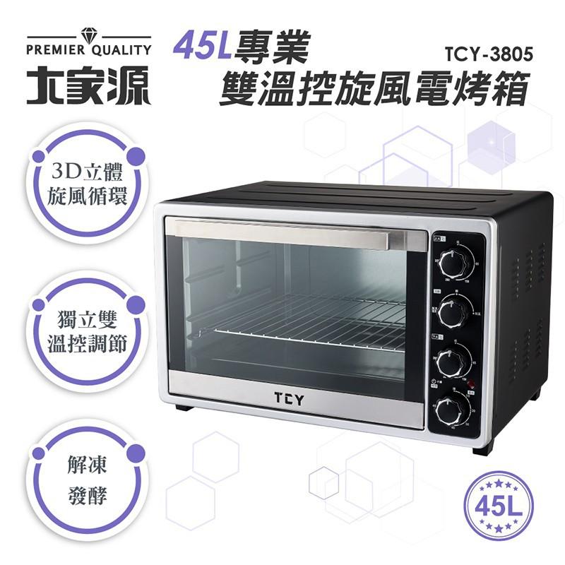 大家源 專業雙溫控旋風電烤箱 TCY-3805 廠商直送 現貨