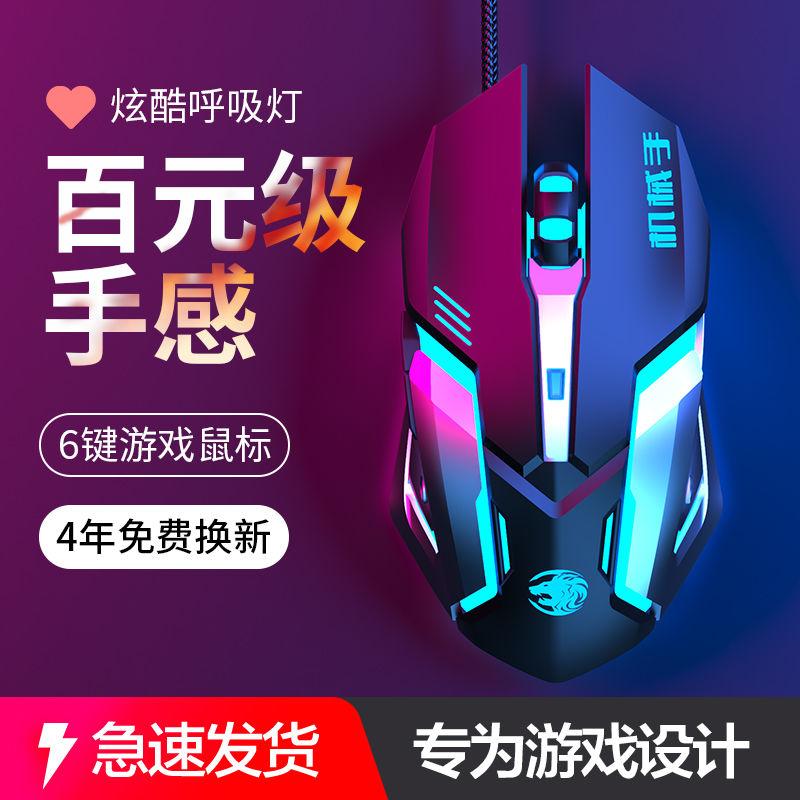 滑鼠 有線 機械遊戲滑鼠 電競滑鼠 USB 電腦滑鼠 筆電滑鼠 6D按鍵 4段DPI 無聲靜音鼠標