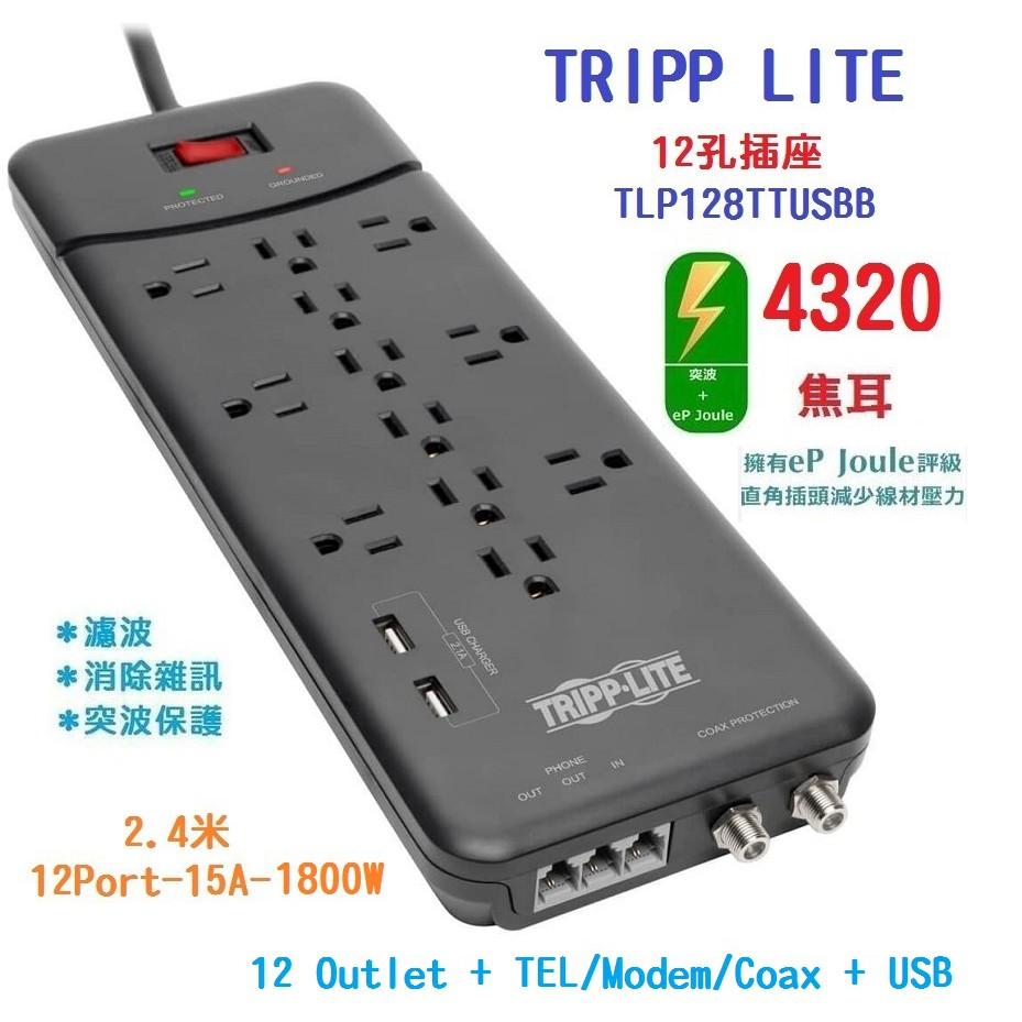 【全新】TRIPP LITE 12 Outlet 突波保護器 高級電源濾波排插 音質提升 工作室必備 醫院 小公司