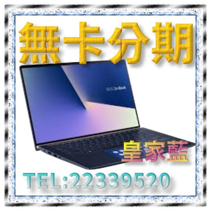 華碩 UX433FN-0082B8265U(皇家藍)