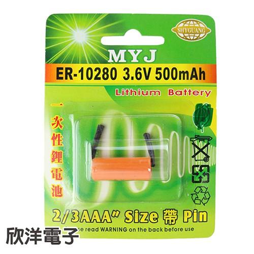 MYJ 一次性鋰電池2/3AAA (ER-10280) 帶2Pin 3.6V/500mAh