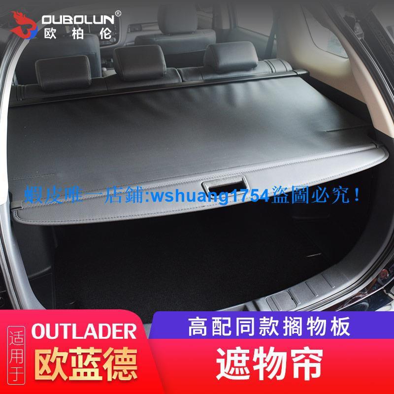 適用20/21款三菱 Outlander 後備箱遮物簾19款 Outlander 改裝配件後尾箱隔物板
