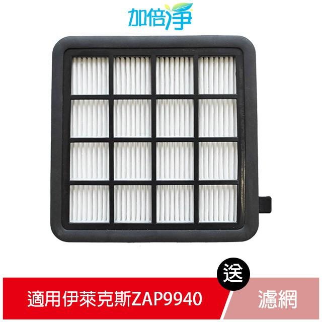 加倍淨 適用伊萊克斯吸塵器ZAP9940 HEPA濾心【送5片活性碳濾網】