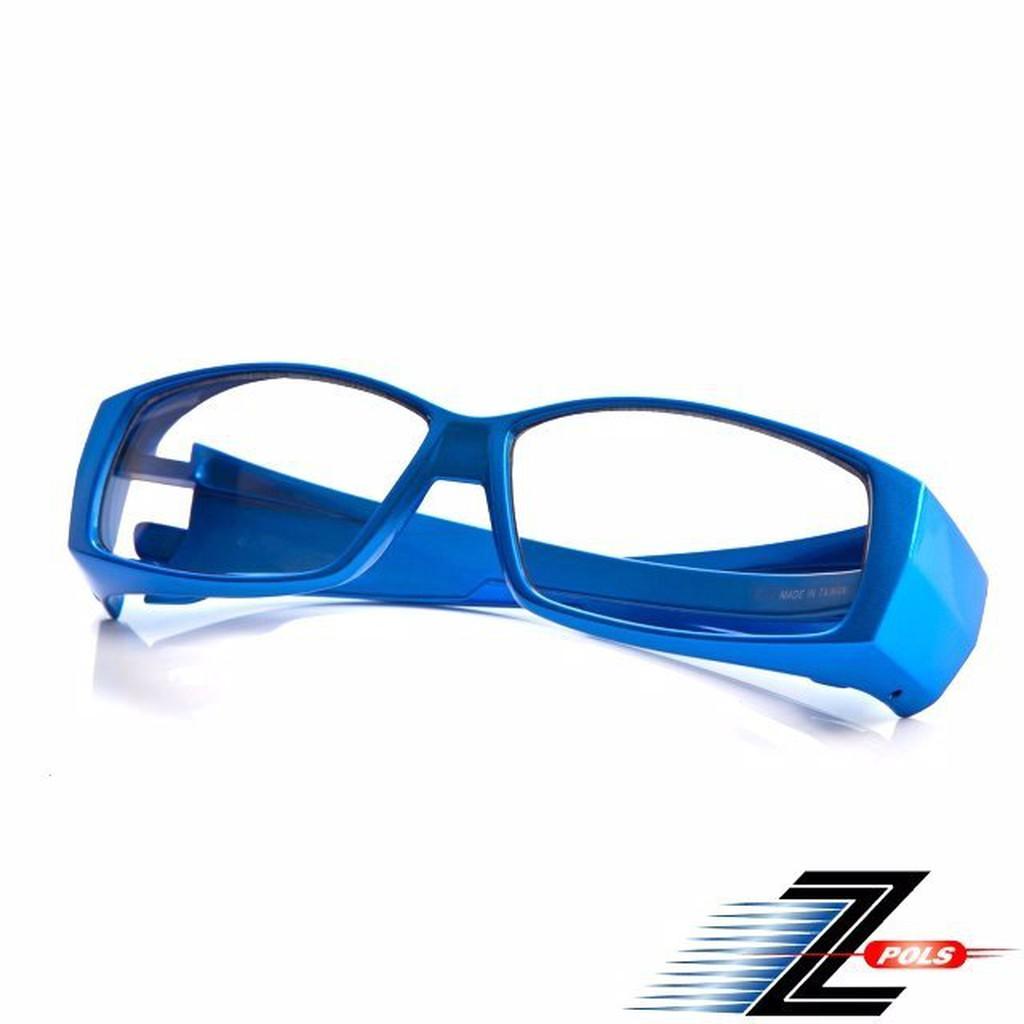 視鼎Z-POLS 包覆式 濾藍光眼鏡 質感藍(S)