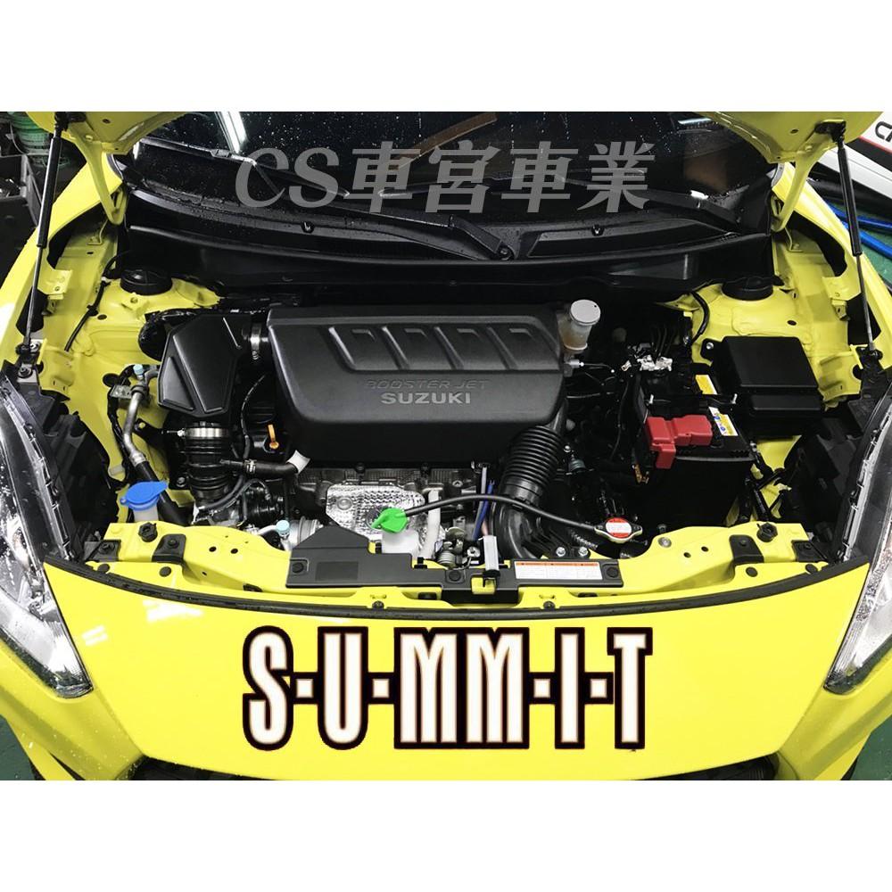 CS車宮車業 SUMMIT SWIFT SPORT 17-18年 鋁合金前下兩點拉桿 SWIFT三代