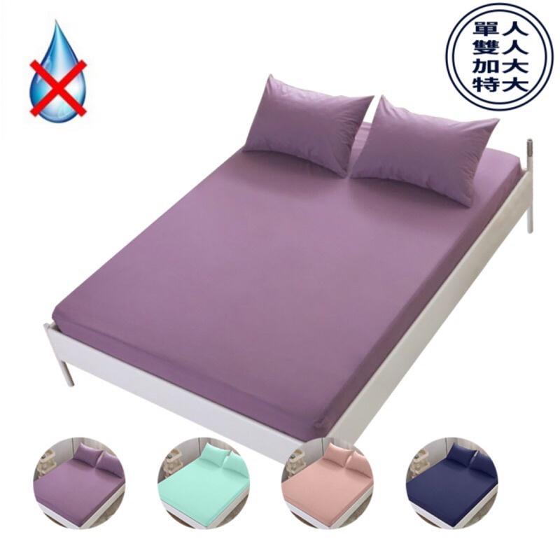 [現貨]護理級100%防水保潔墊床包式/防水床單 單人/雙人/加大/特