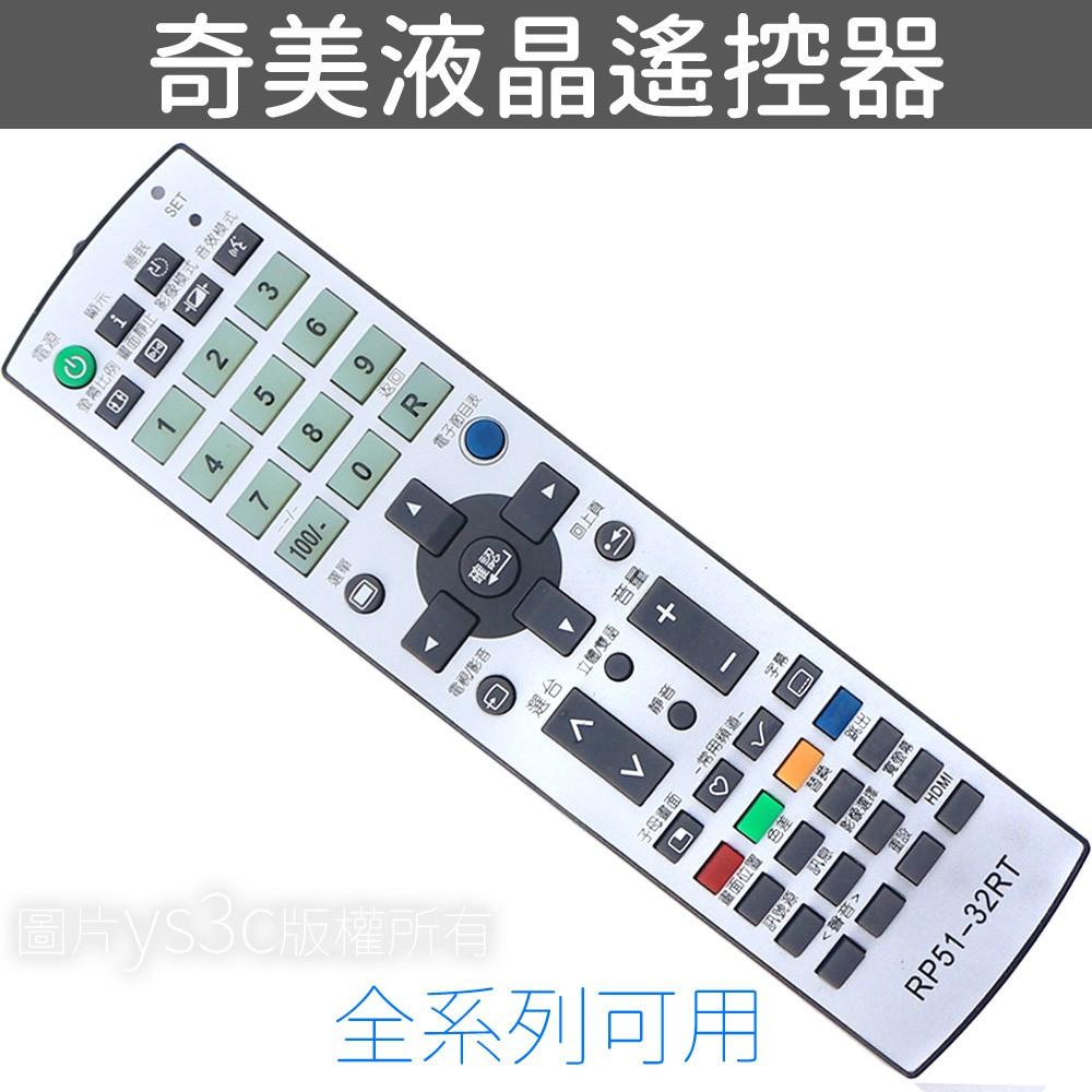 CHIMEI 奇美液晶電視遙控器 RL51-55BT 全系列可用 RP51-32RT