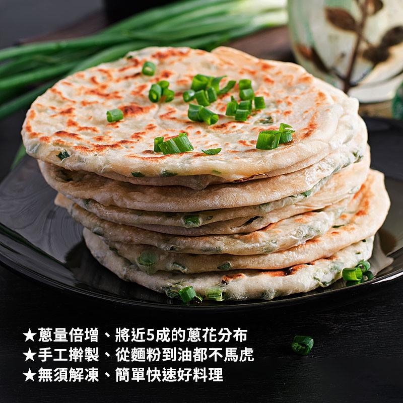 湯瑪仕肉舖 手工蔥抓餅(蔥量倍增) 140g±5% × 5片