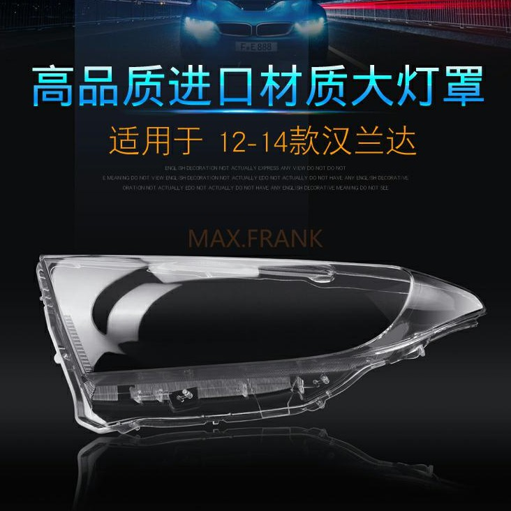 適用於12-14款豐田漢蘭達大燈燈罩  前照燈面罩 透明燈罩Toyota Highlande 大燈罩燈殼