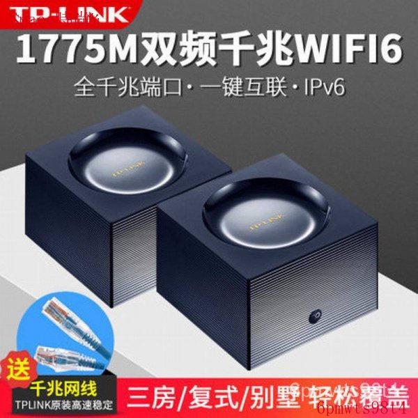 【限時下殺】WIFI6 TP-LINK AX1860易展版雙頻千兆無線路由器 XDR1850易展