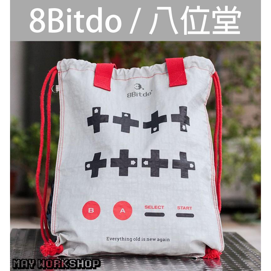 八位堂 8bitdo 魂斗袋 束口袋 摺疊 手提袋 輕便 背包 / MAY